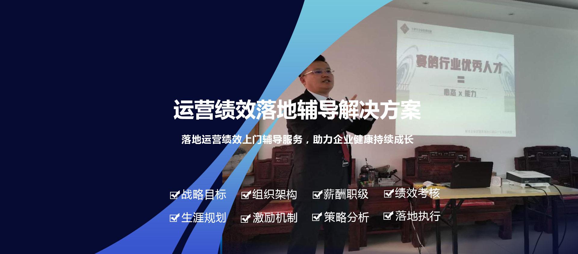 济南企业目标运营