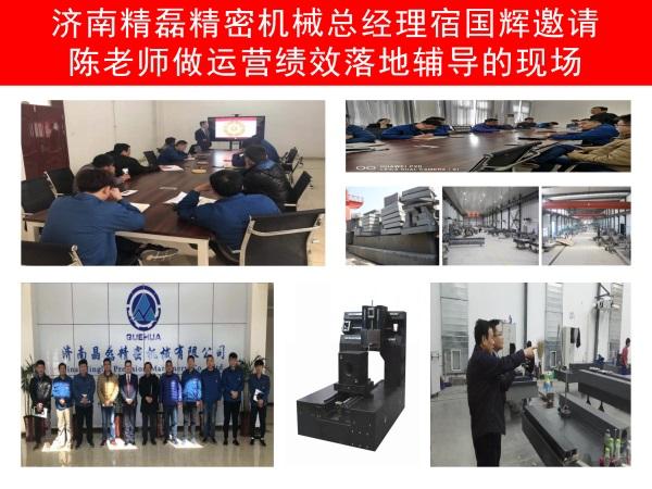 济南晶磊精密机械运营绩效管理咨询案例