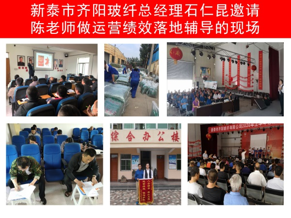 新泰市齐阳玻纤运营绩效管理咨询案例
