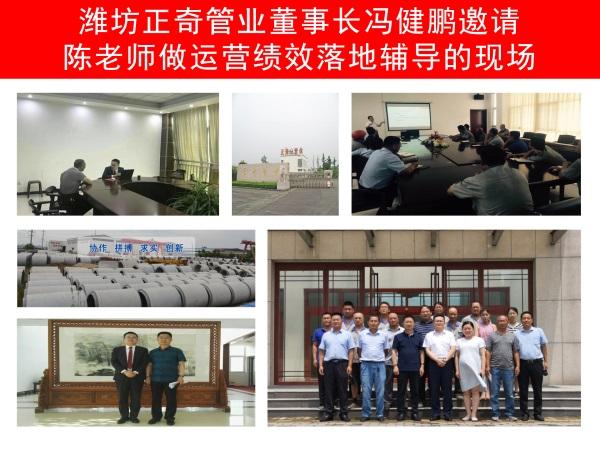 潍坊正奇管业运营绩效管理咨询案例