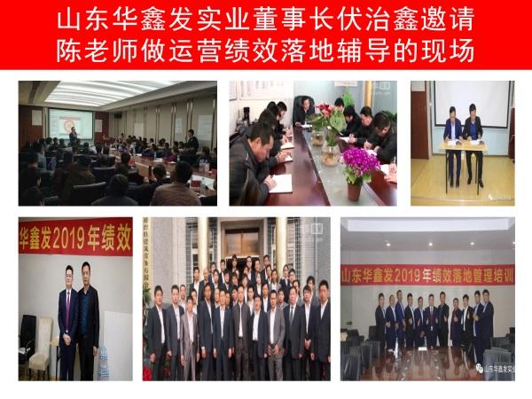 山东华鑫发实业运营绩效管理咨询案例