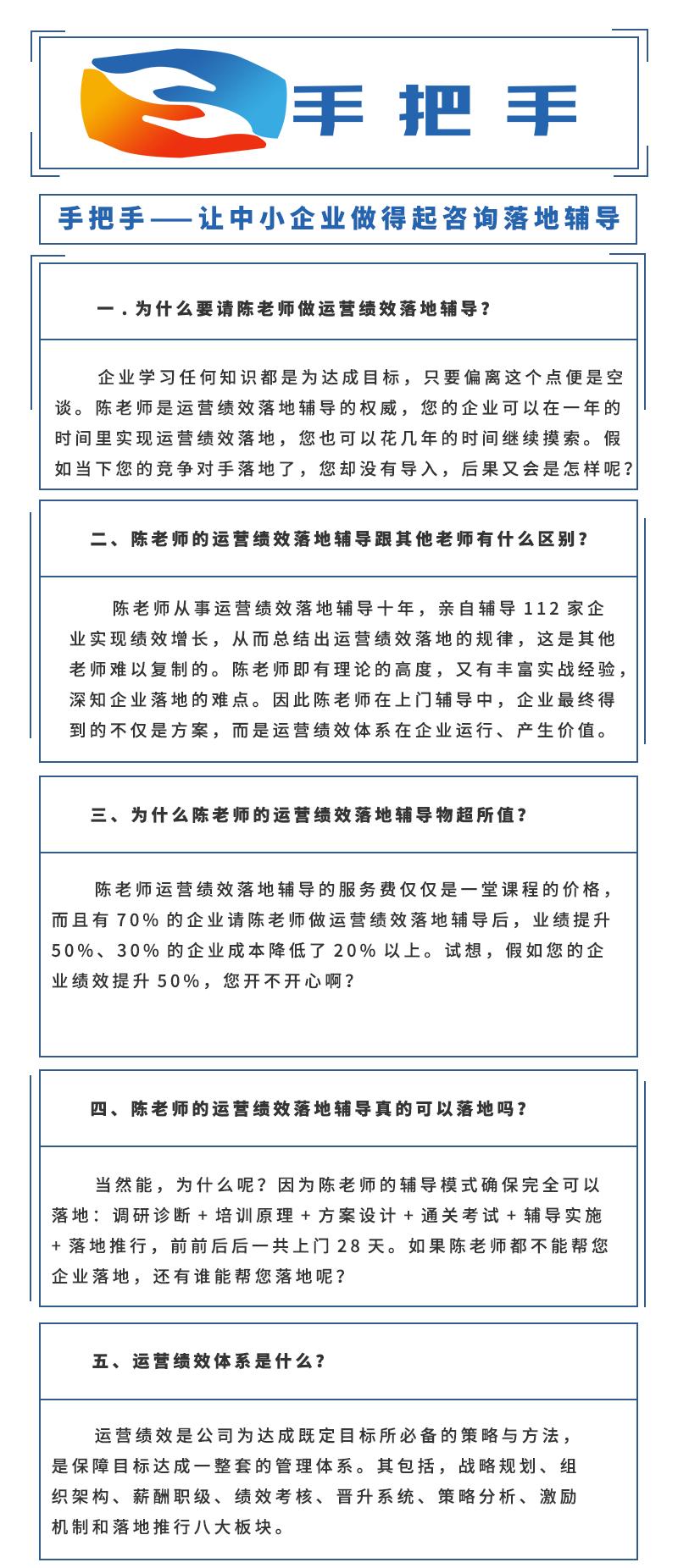 运营绩效落地上门辅导经典十问:(图1)